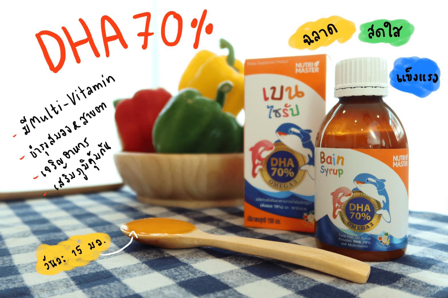 เบนไซรัป (Bain Syrup) DHA 70%